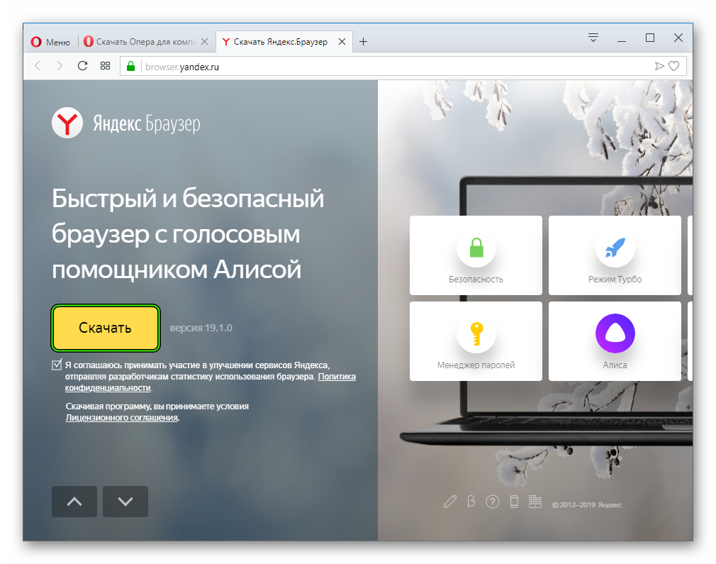 Скачать Браузер Яндекс в Opera