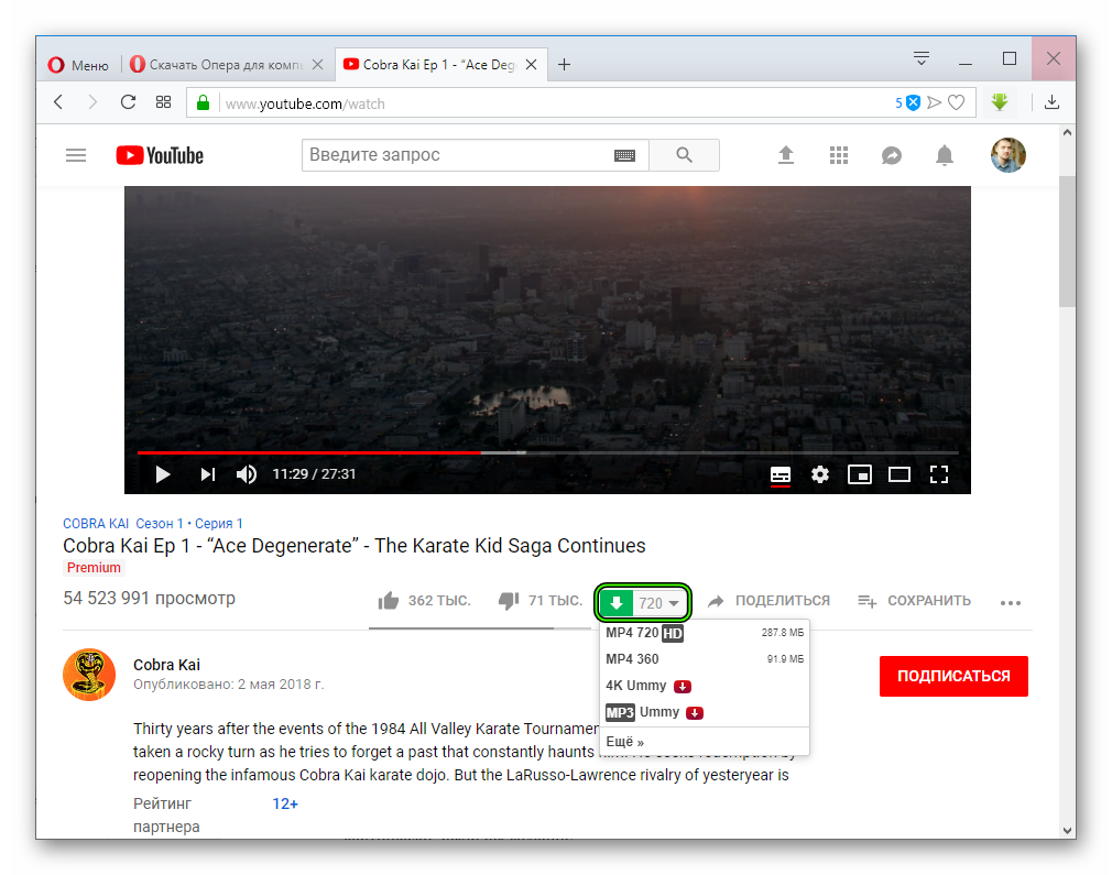 Скачать видео через расширение SaveFrom.net для Opera