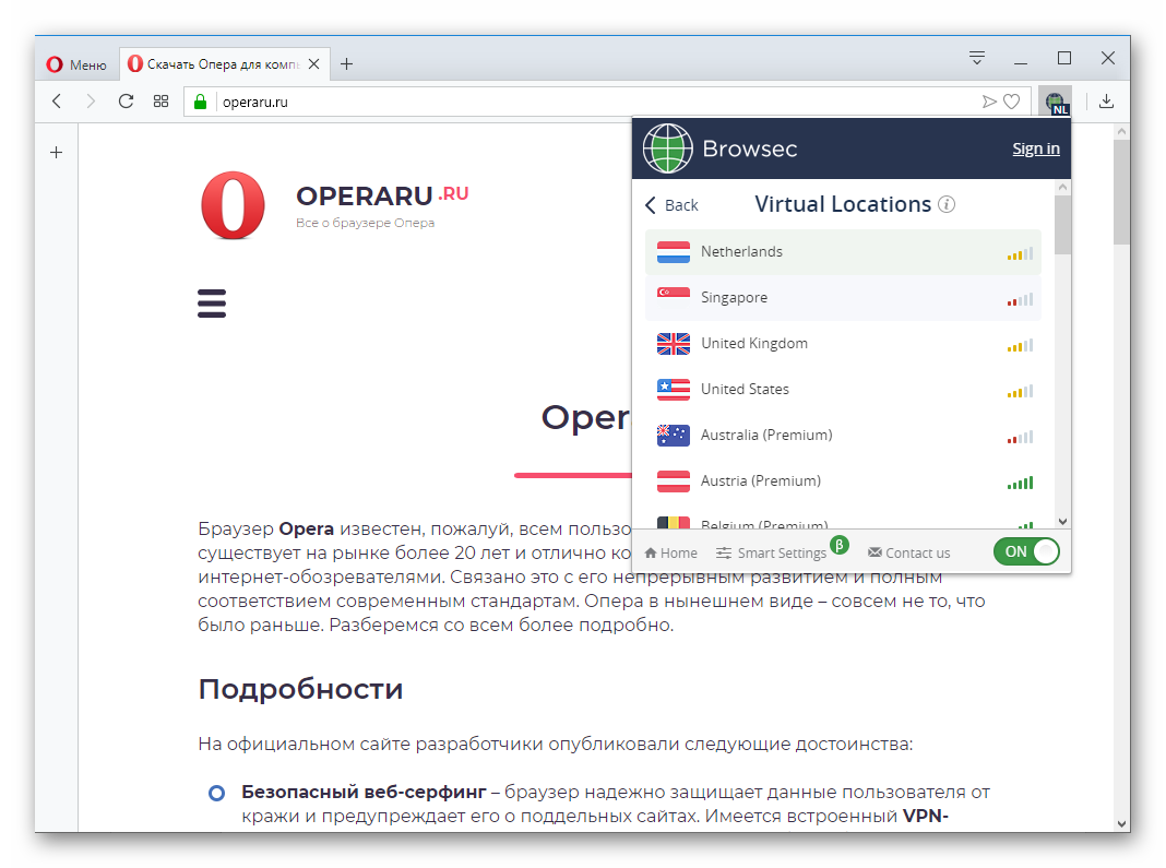 Смена региона в Browsec для Opera