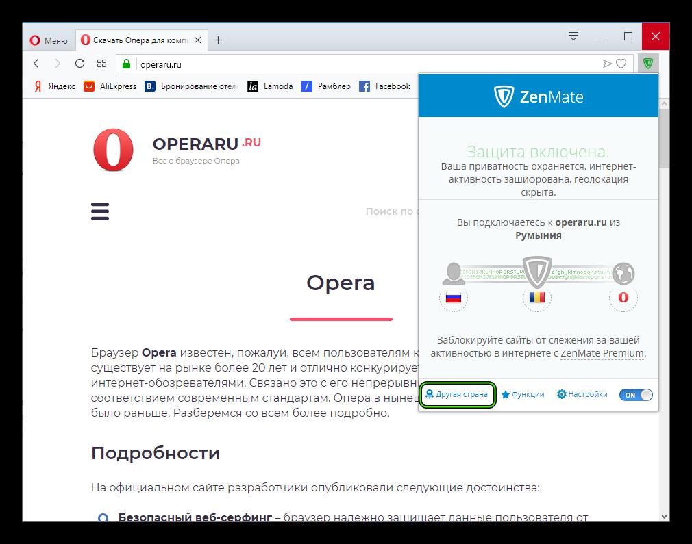 Смена страны в ZenMate для Opera