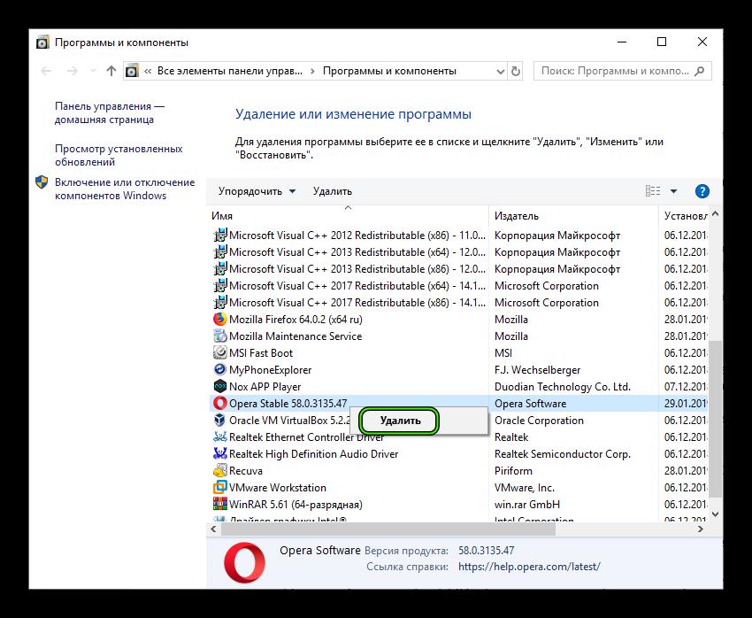 Удалить браузер Opera с компьютера