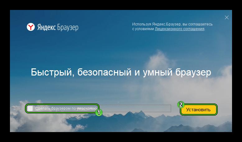 Установить Браузер Яндекс