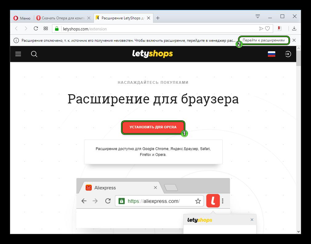 Установить LetyShops для Opera