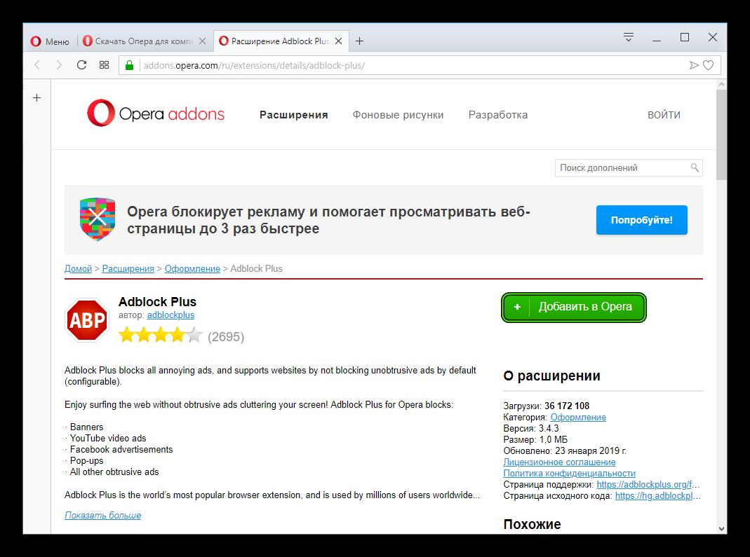 Установить расширение Adblock Plus для Opera