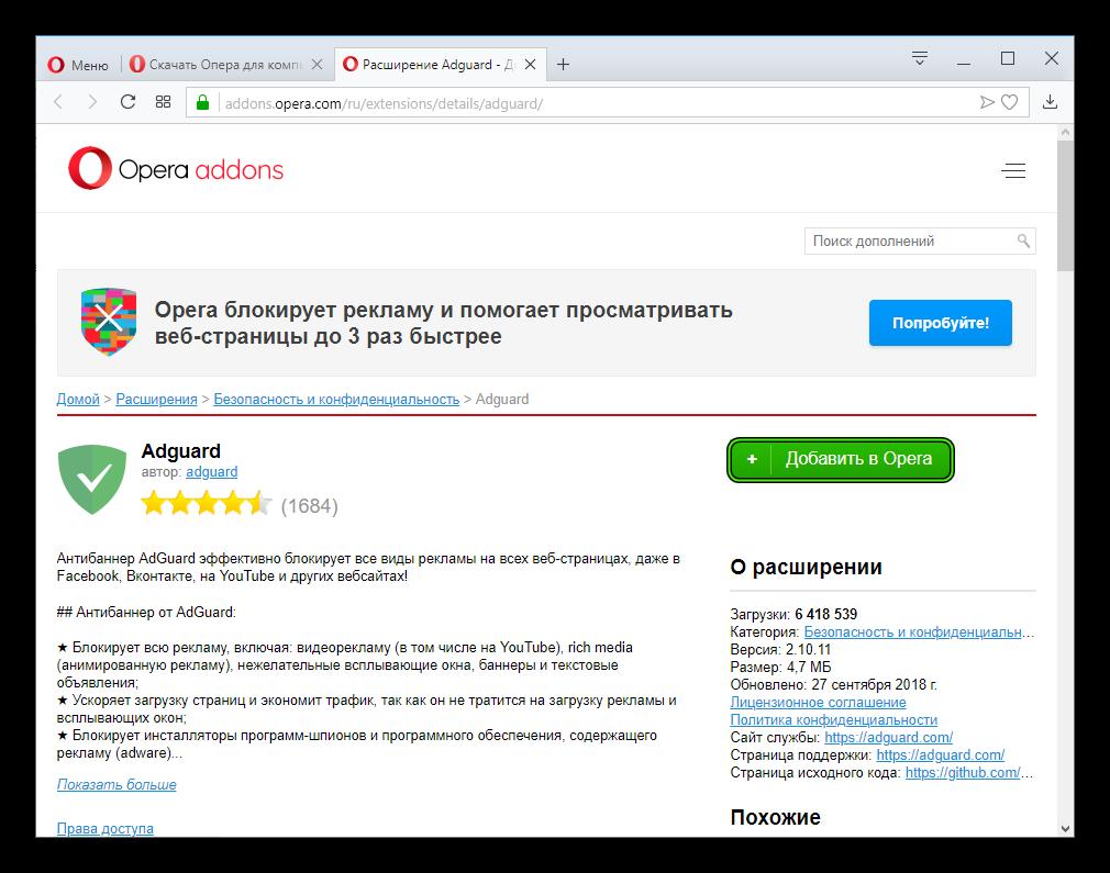 Установить расширение Adguard для Opera