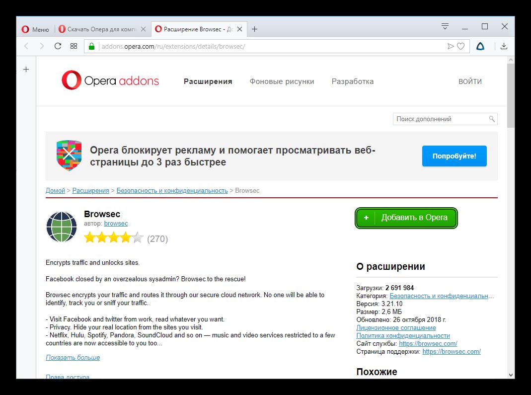 Установить расширение Browsec для Opera
