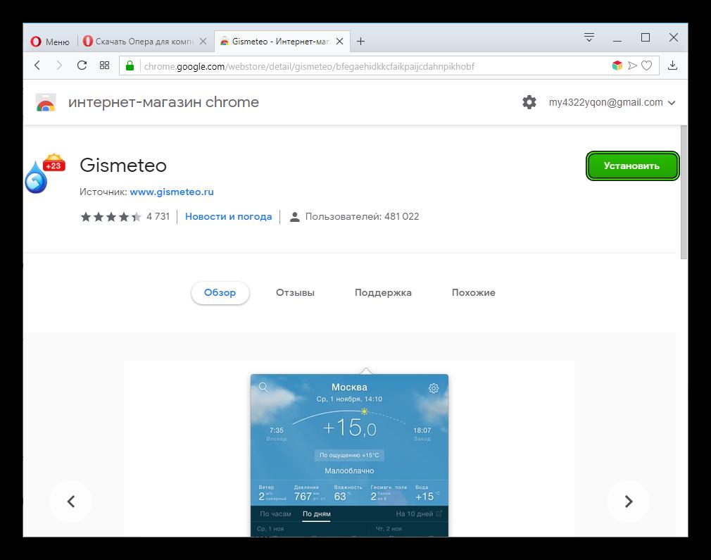 Установить расширение Chrome в Opera