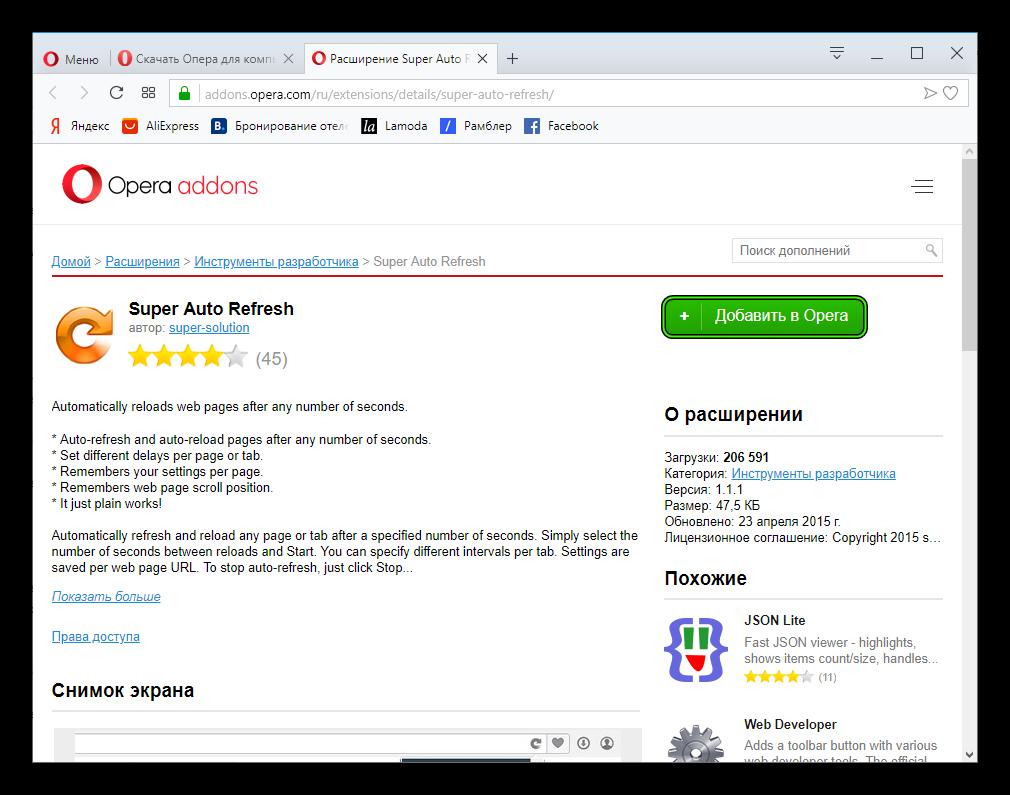 Установить расширение Super Auto Refresh в Opera
