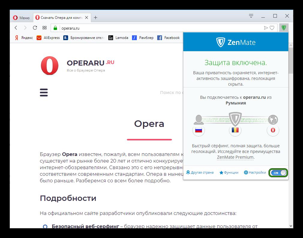 Включить ZenMate для Opera