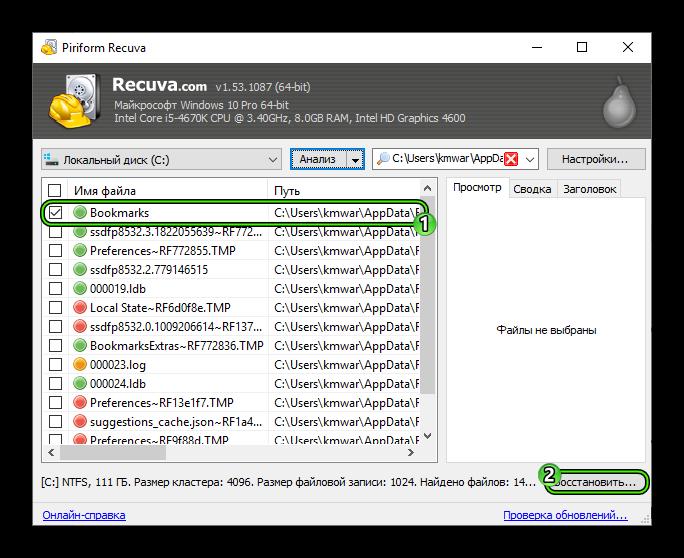 Восстановить файл с закладками браузера в Recuva