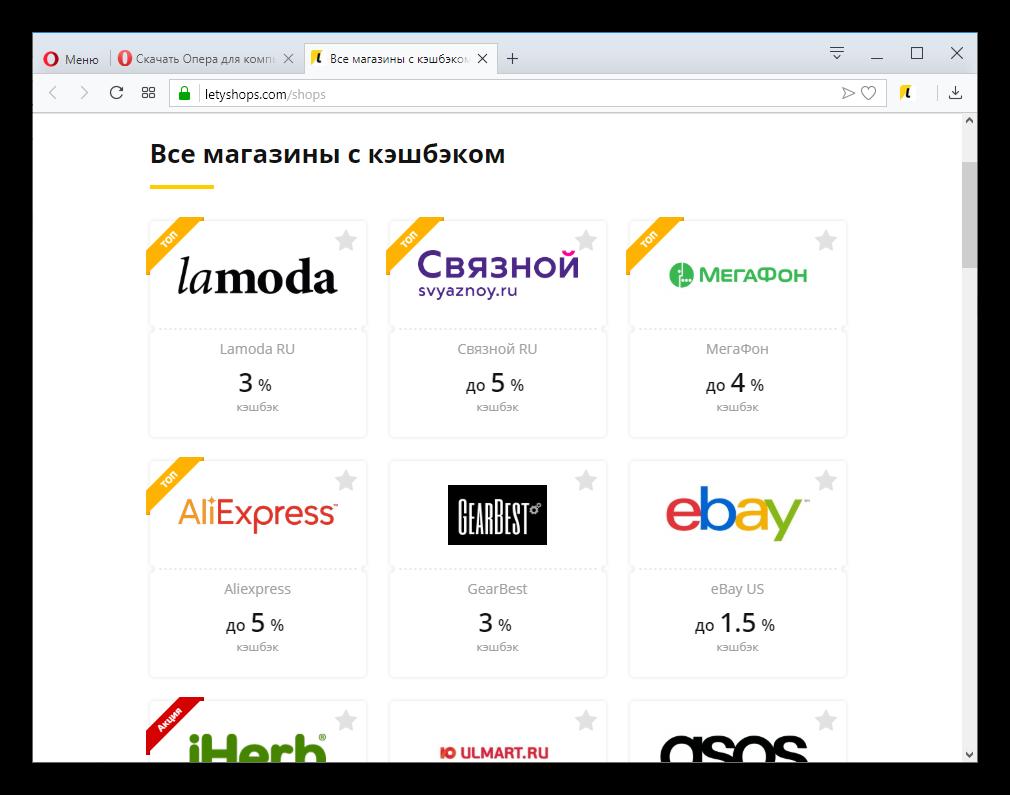 Все магазины с кэшбэком в LetyShops для Opera
