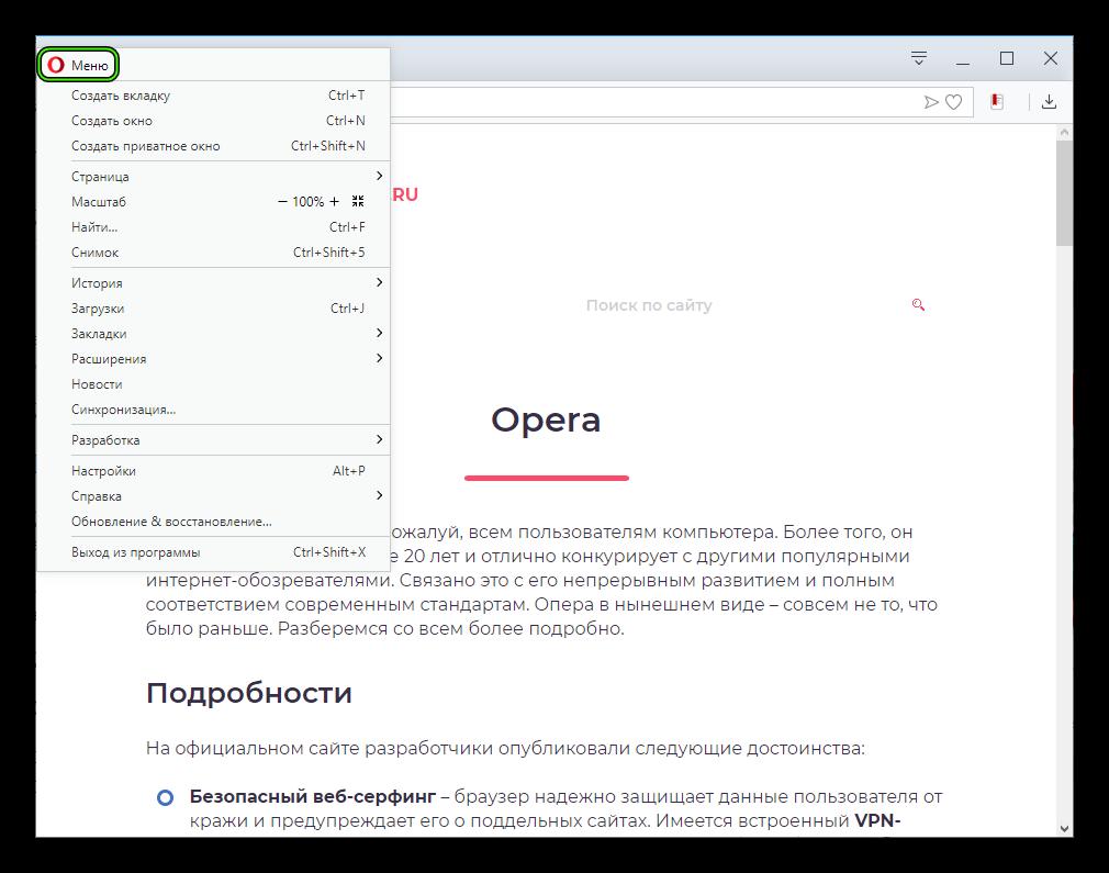 Вызов меню в браузере Opera