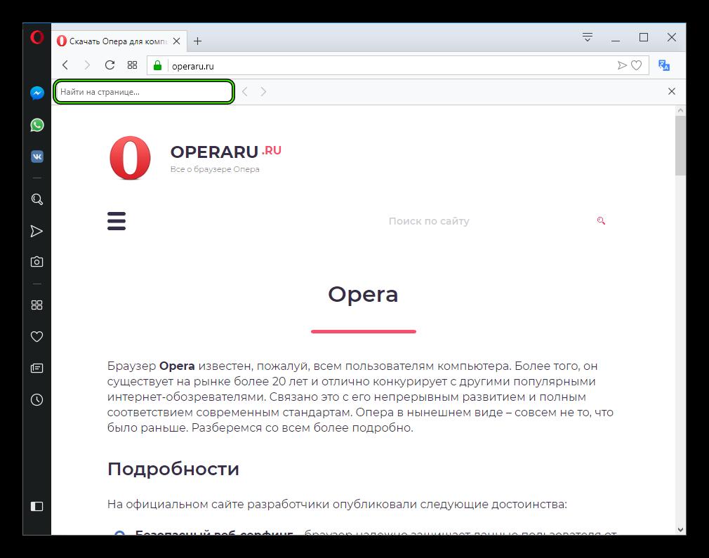 Вызов окна поиска в Opera