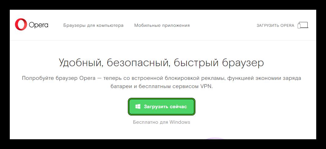 Загрузить браузер Opera с официального сайта