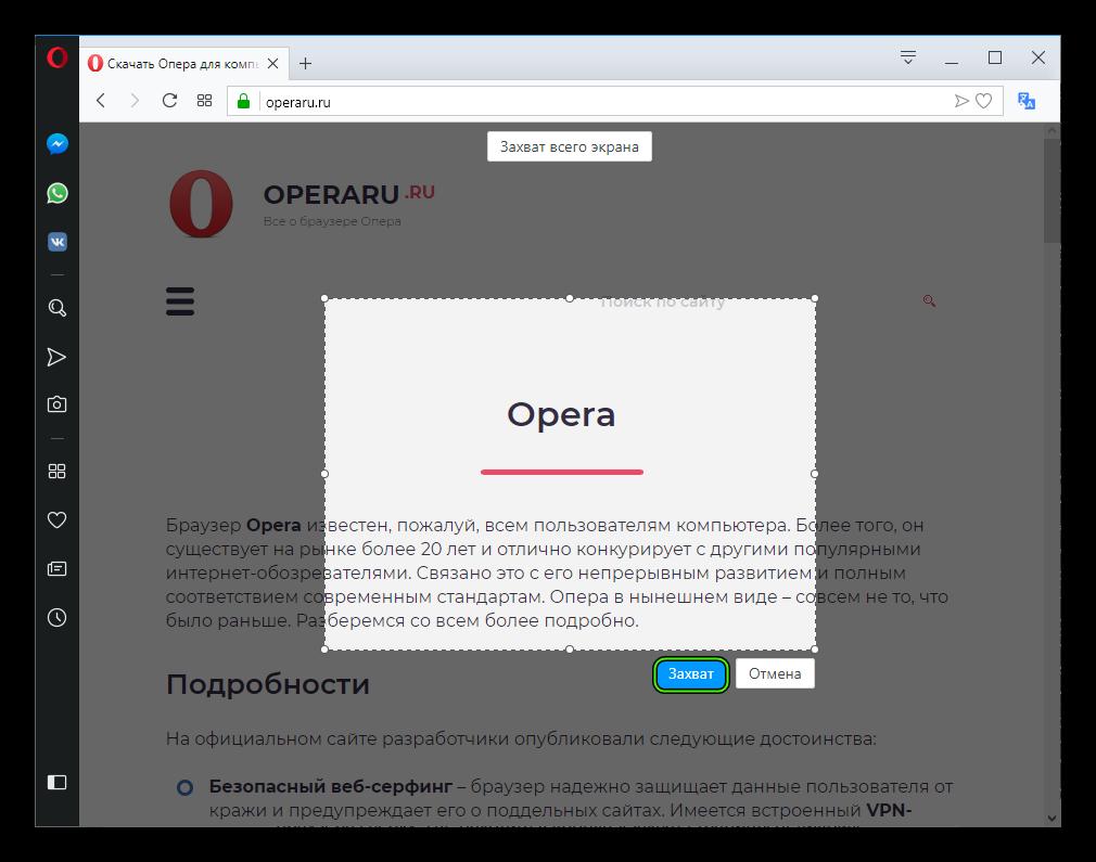 Захват части экрана в Opera