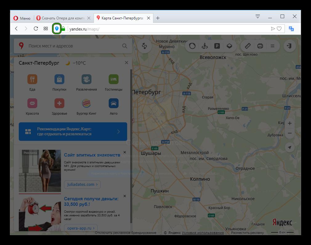 Запретить доступ к местоположению в Opera