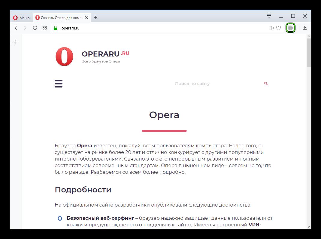 Запуск Browsec для Opera
