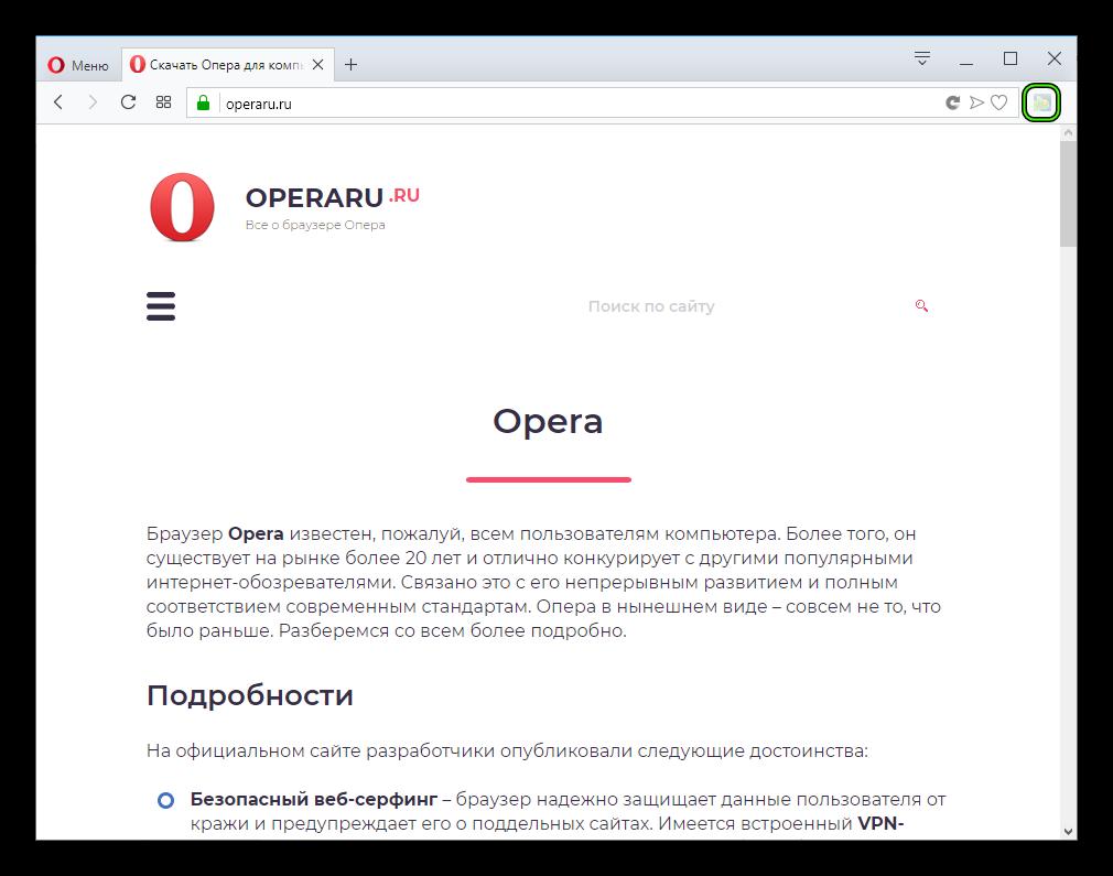 Запуск Get Styles в Opera
