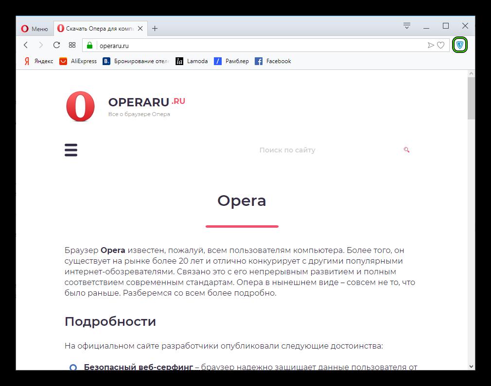 Запуск ZenMate для Opera