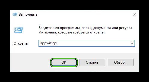 Запуск appwiz.cpl через Выполнить