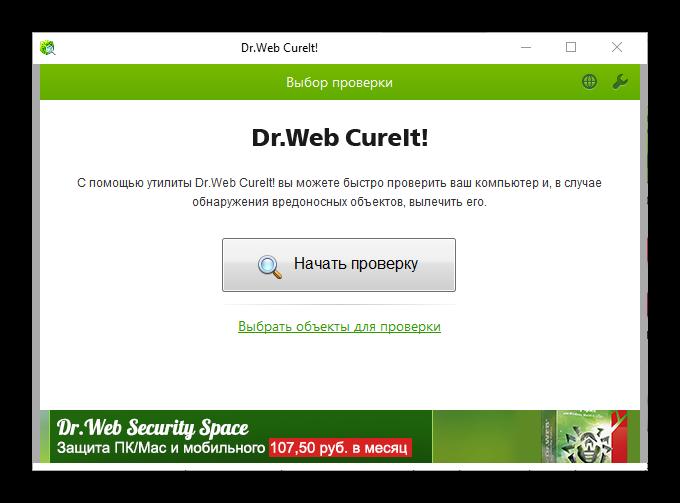 Запуск лечащей утилиты Dr.Web