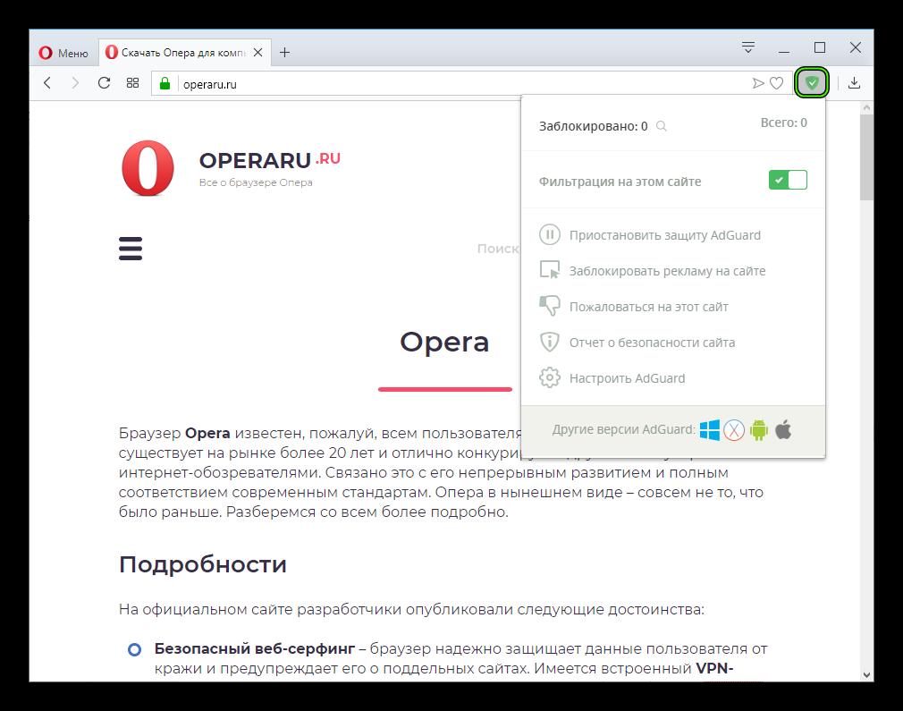 Запуск расширения Adguard для Opera