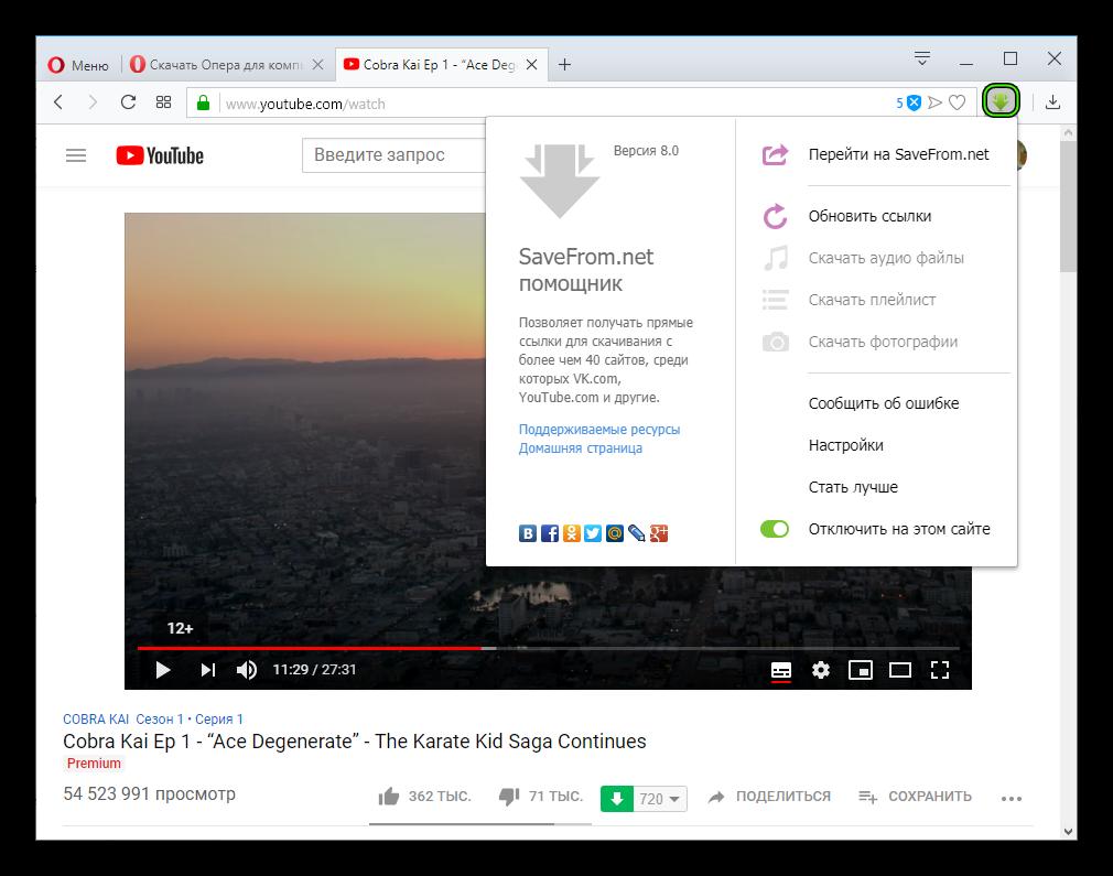 Запуск расширения SaveFrom.net для Opera