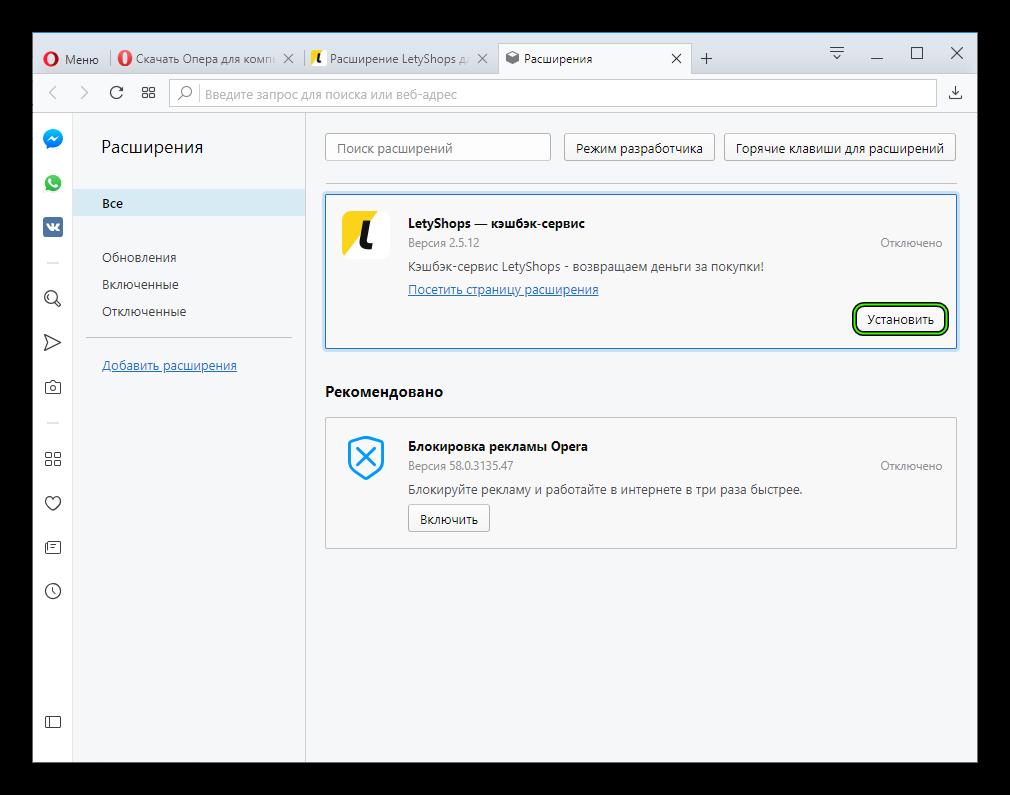 Завершение установки LetyShops для Opera
