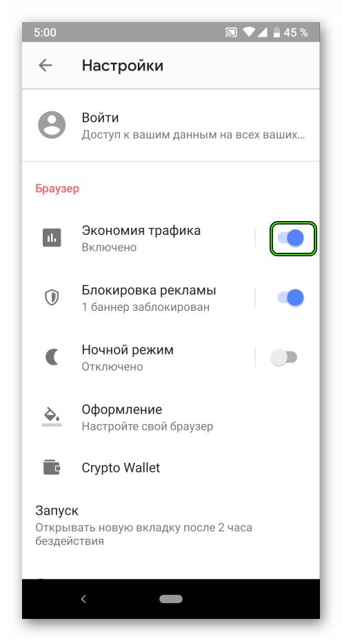 Активация функции Экономия трафика в Opera для Android