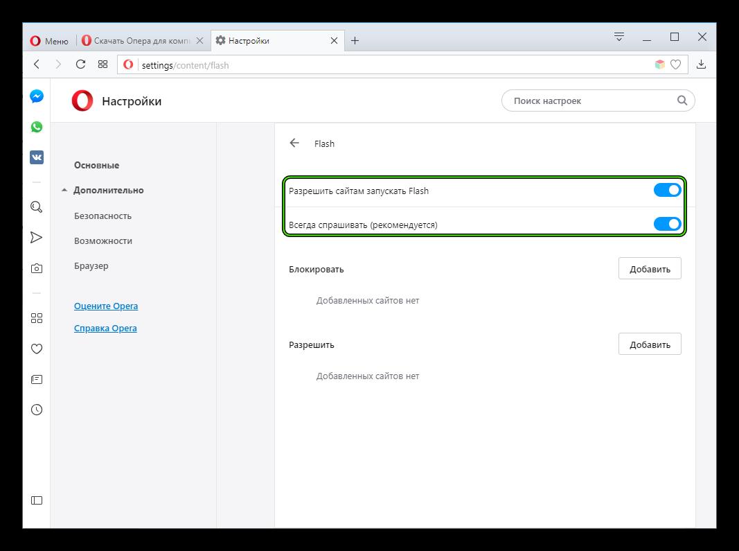 Активация компонента Flash на странице настроек в браузере Opera