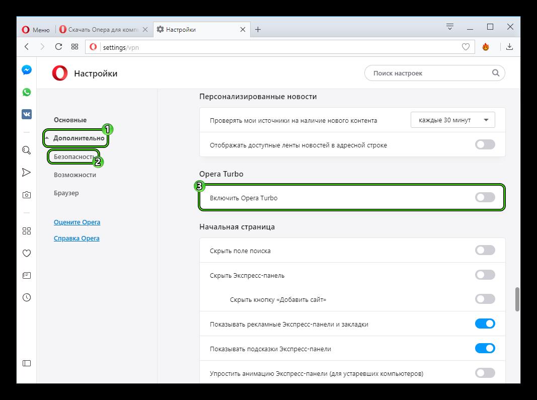 Активация режима Opera Turbo в окне параметров браузера