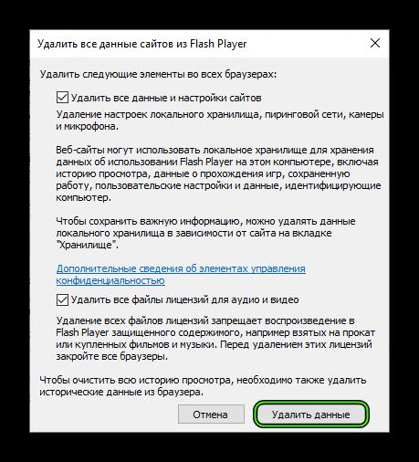 Чистка данных Adobe Flash Player