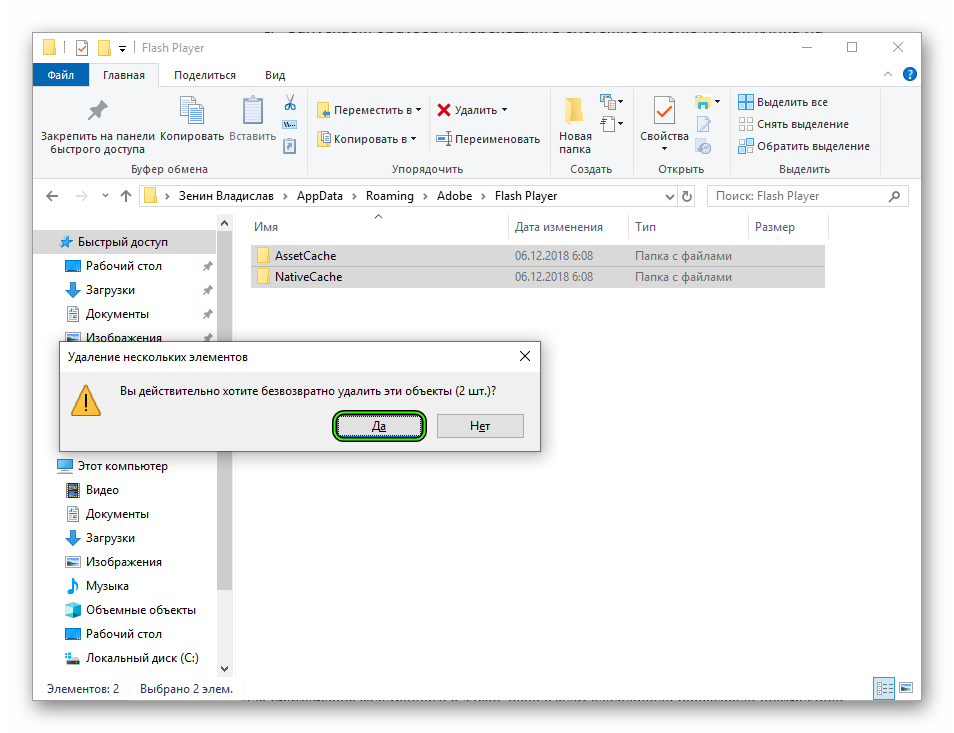 Чистка каталога Adobe в Проводнике Windows
