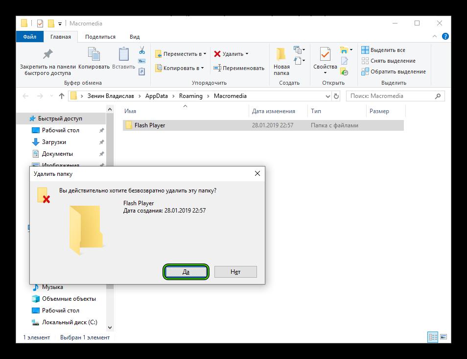 Чистка каталога Macromedia в Проводнике Windows