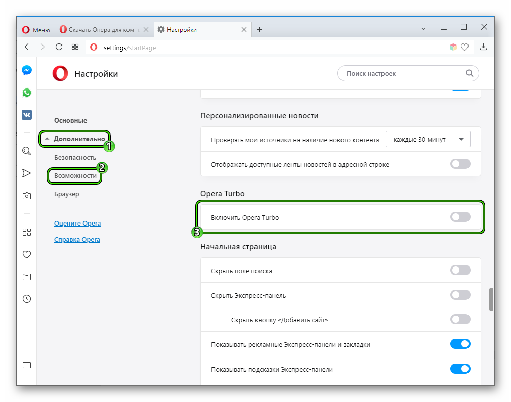 Деактивация опции Opera Turbo в настройках браузера Opera