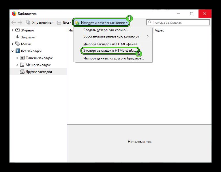 Экспорт закладок из Firefox