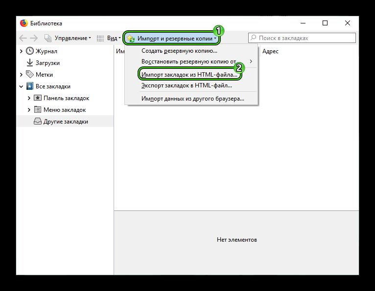 Импорт закладок из HTML-файла в Mozilla
