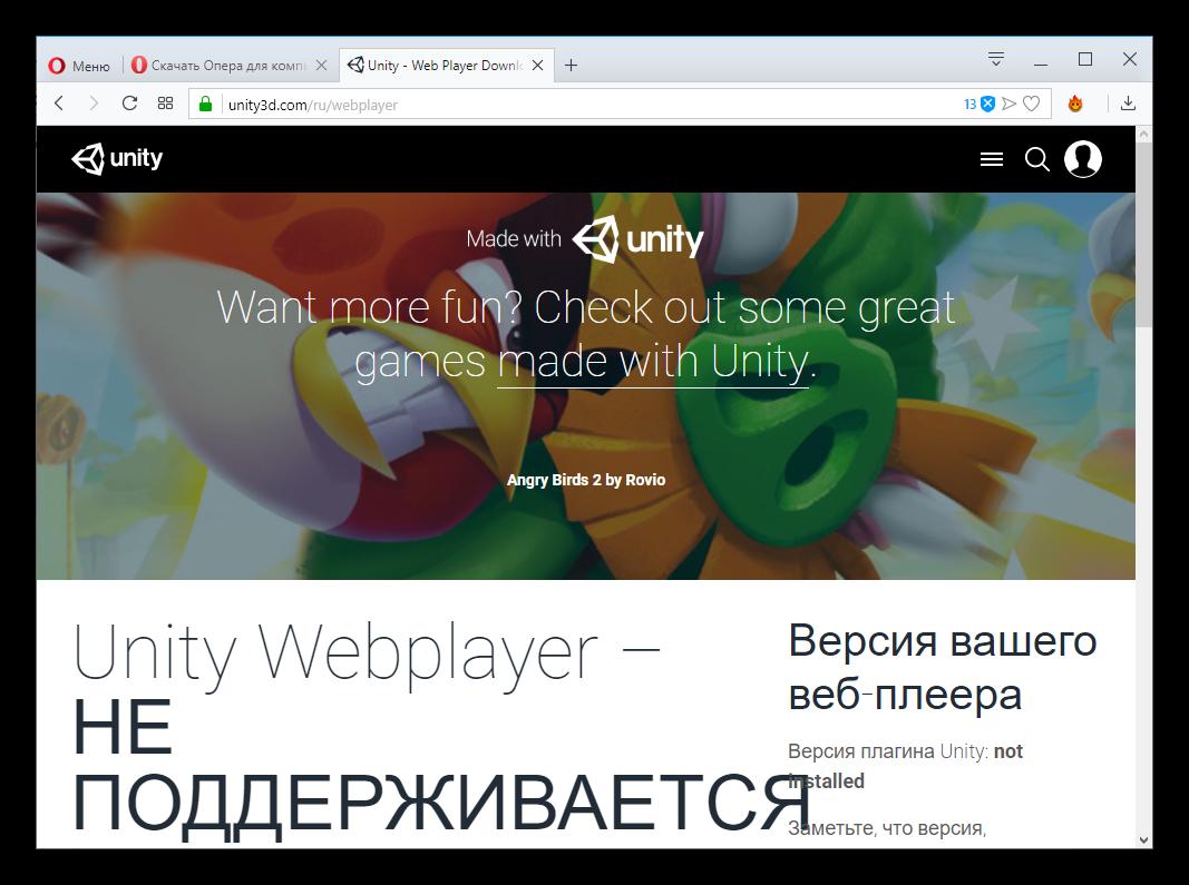 Информация о плагине Unity Web Player для Opera
