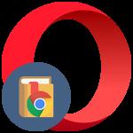 Как перенести закладки из Opera в Google Chrome