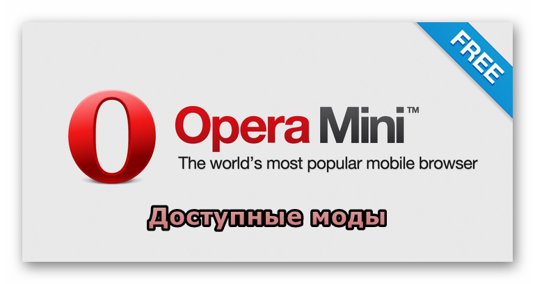 Картинка Opera Mini Mod