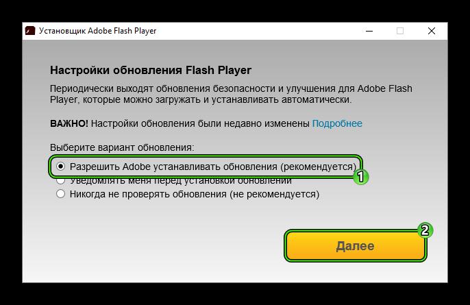 Начало установки компонента Adobe Flash Player