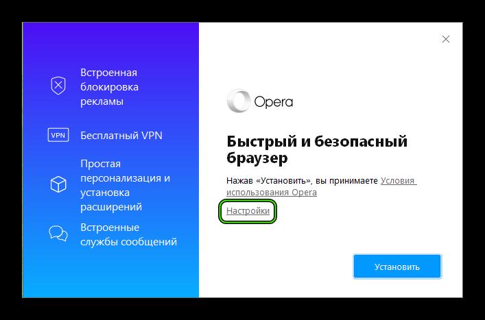 Настройки установки Opera developer