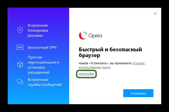 Настройки установки браузера Opera beta