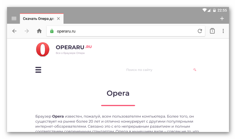 Общий вид Opera для планшета Android