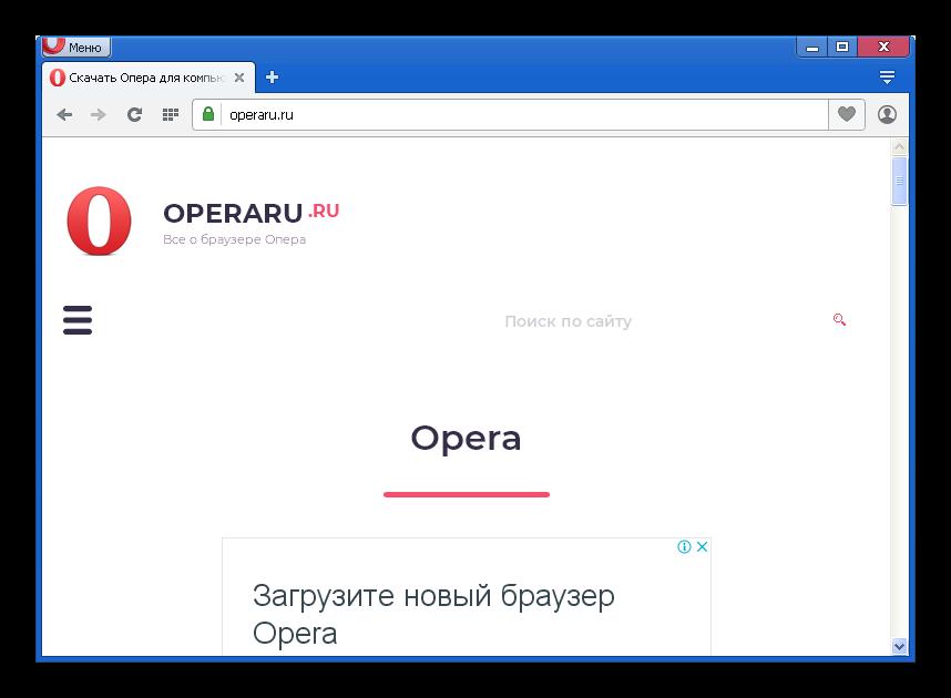 Общий вид браузера Opera для Windows XP