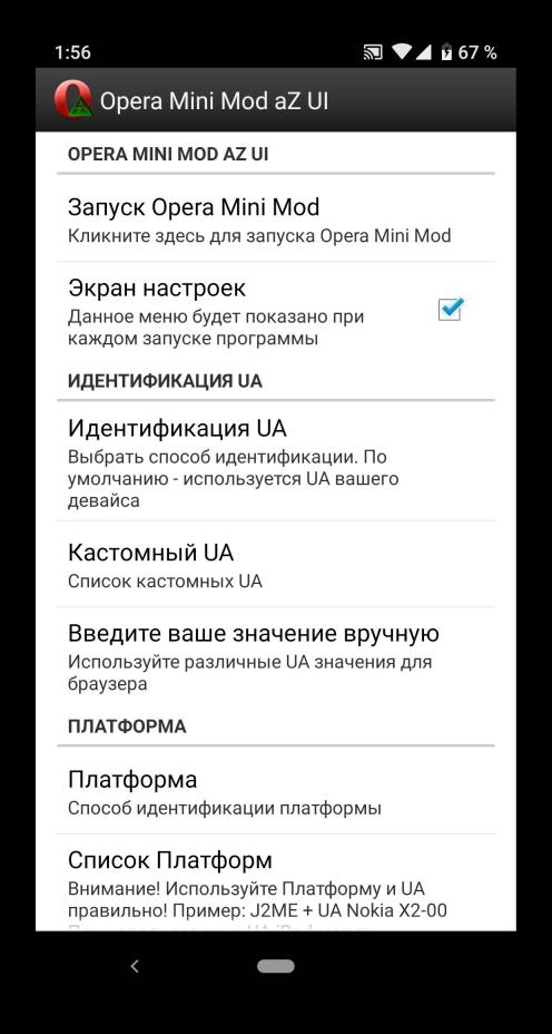 Общий вид второго мода Opera Mini для Android