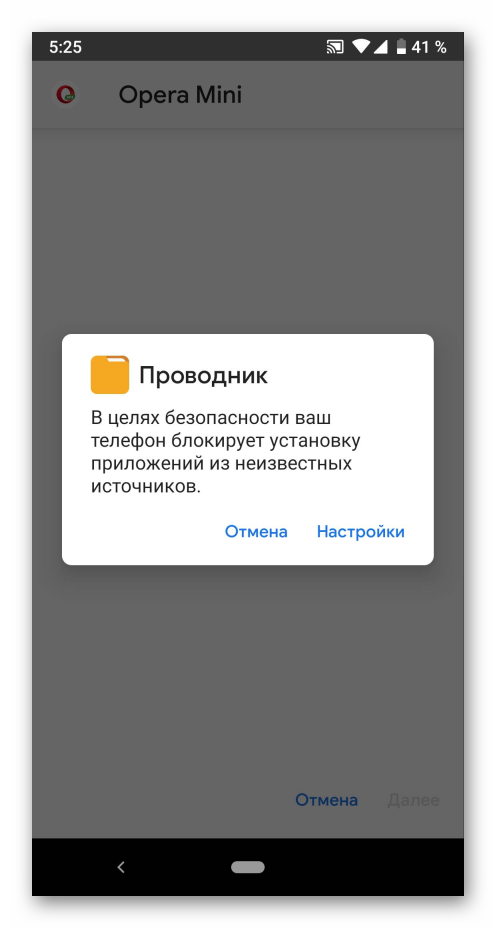 Ошибка безопасности во время установки Opera Mini через apk-файл