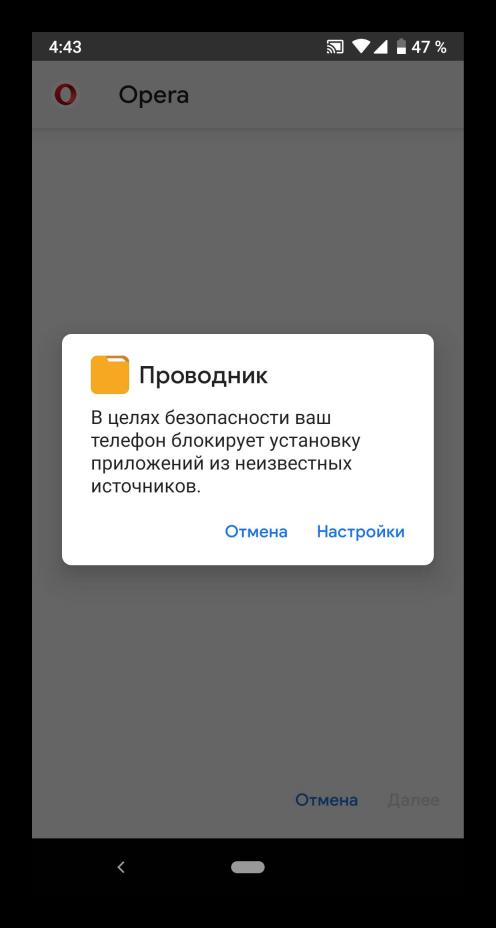 Ошибка безопасности во время установки Opera через apk-файл