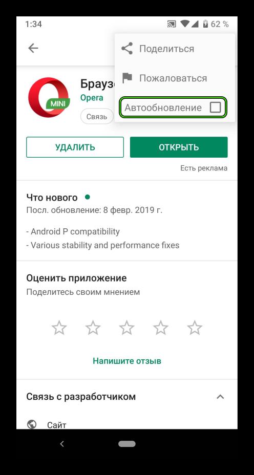 Отключение автообновления Opera Mini в Play Market