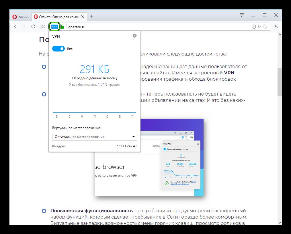 Панель управления VPN в браузере Opera